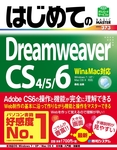 はじめてのDreamweaver CS4/5/6 Win&Mac対応-電子書籍