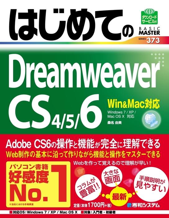 はじめてのDreamweaver CS4/5/6 Win&Mac対応拡大写真