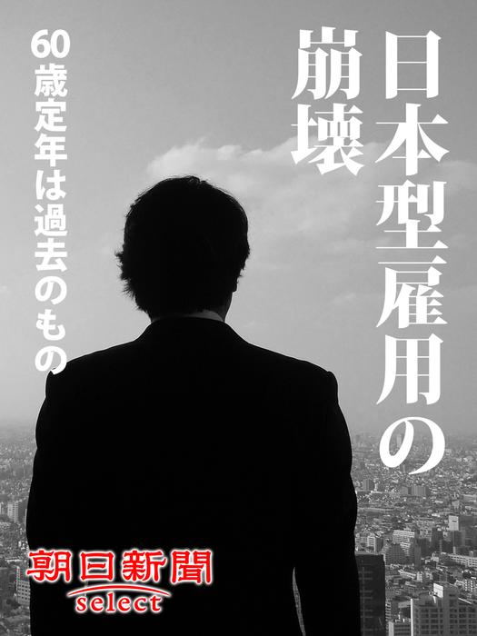日本型雇用の崩壊 60歳定年は過去のもの拡大写真