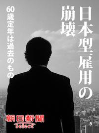 日本型雇用の崩壊 60歳定年は過去のもの-電子書籍