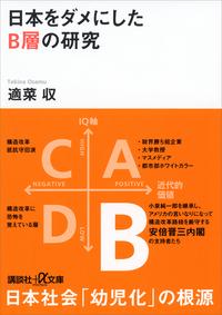 日本をダメにしたB層の研究-電子書籍