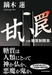 甘い罠―小説 糖質制限食-電子書籍