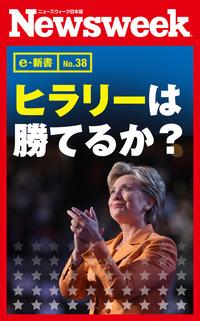 ヒラリーは勝てるか?(ニューズウィーク日本版e-新書No.38)