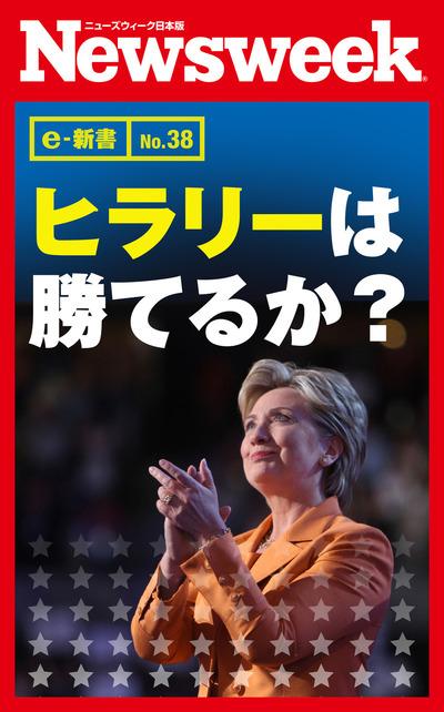 ヒラリーは勝てるか?(ニューズウィーク日本版e-新書No.38)-電子書籍