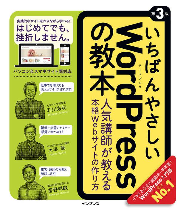 いちばんやさしいWordPressの教本 第3版 人気講師が教える本格Webサイトの作り方-電子書籍-拡大画像