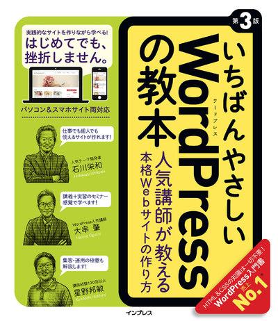 いちばんやさしいWordPressの教本 第3版 人気講師が教える本格Webサイトの作り方-電子書籍