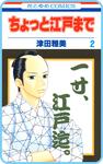 【プチララ】ちょっと江戸まで story11-電子書籍