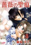 薔薇の聖痕 8巻-電子書籍