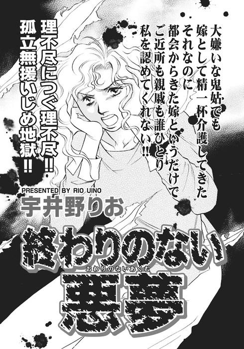 ガチンコ!!嫁姑大戦争~終わりのない悪夢~-電子書籍-拡大画像
