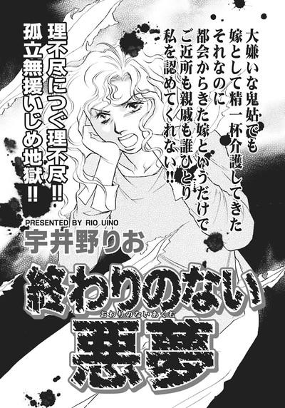 ガチンコ!!嫁姑大戦争~終わりのない悪夢~-電子書籍