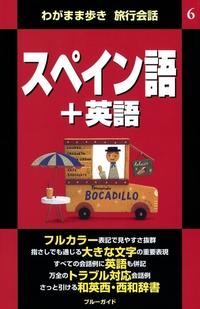 わがまま歩き旅行会話6 スペイン語+英語-電子書籍