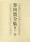 芥川賞全集 第十二巻-電子書籍
