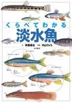 くらべてわかる 淡水魚-電子書籍
