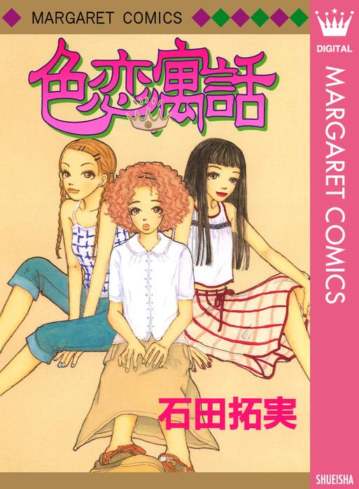 色恋寓話-電子書籍-拡大画像
