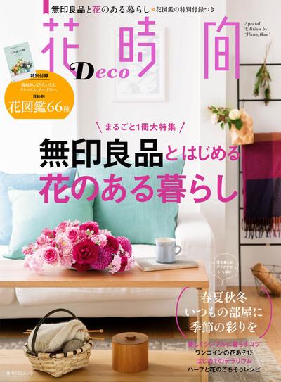 花時間 Deco-電子書籍