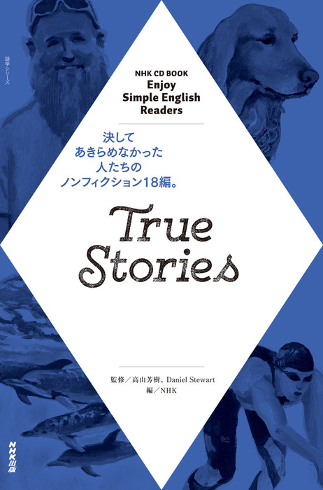 NHK Enjoy Simple English Readers True Stories拡大写真