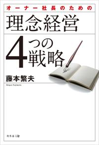オーナー社長のための理念経営4つの戦略-電子書籍