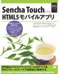Sencha TouchでつくるHTML5モバイルアプリ-電子書籍