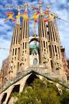 世界の街から・スペイン-電子書籍