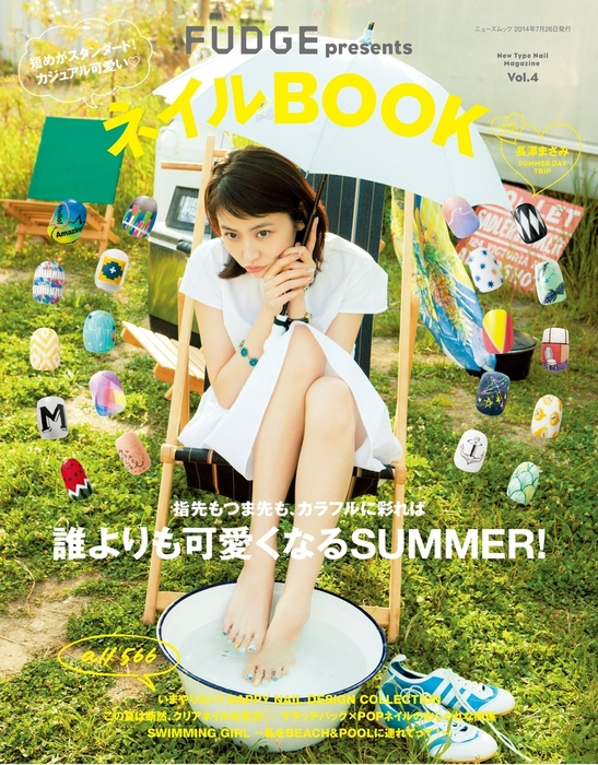 FUDGE特別編集 FUDGE presents ネイルBOOK Vol.4拡大写真