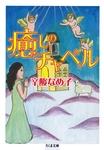 癒しのチャペル-電子書籍