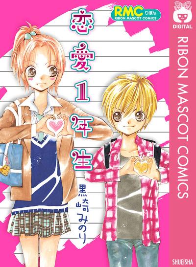 恋愛1年生-電子書籍