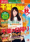 千葉Walker2015 秋-電子書籍