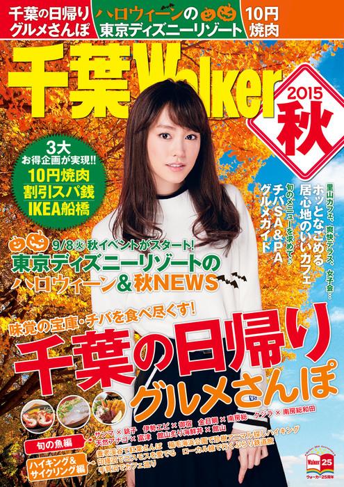 千葉Walker2015 秋-電子書籍-拡大画像