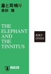 象と耳鳴り-電子書籍
