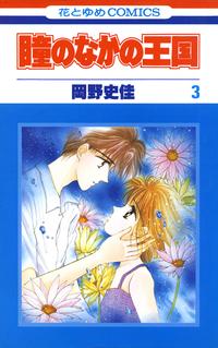 瞳のなかの王国 3巻-電子書籍