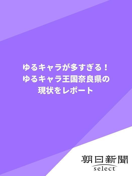 ゆるキャラが多すぎる! ゆるキャラ王国奈良県の現状をレポート拡大写真