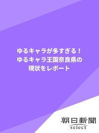 ゆるキャラが多すぎる! ゆるキャラ王国奈良県の現状をレポート-電子書籍
