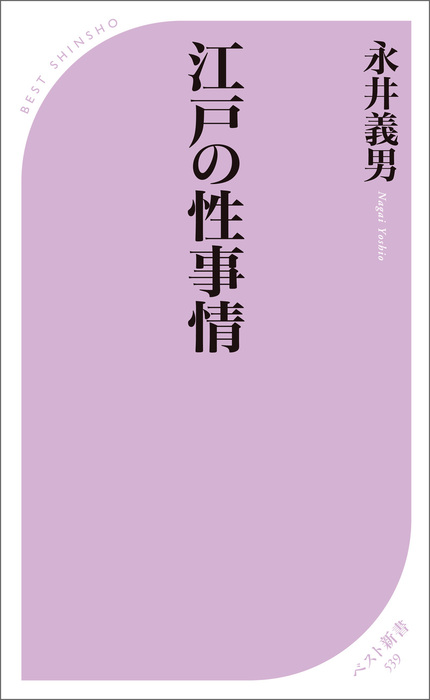 江戸の性事情-電子書籍-拡大画像