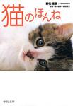 猫のほんね-電子書籍