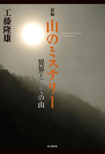 新編 山のミステリー 異界としての山-電子書籍