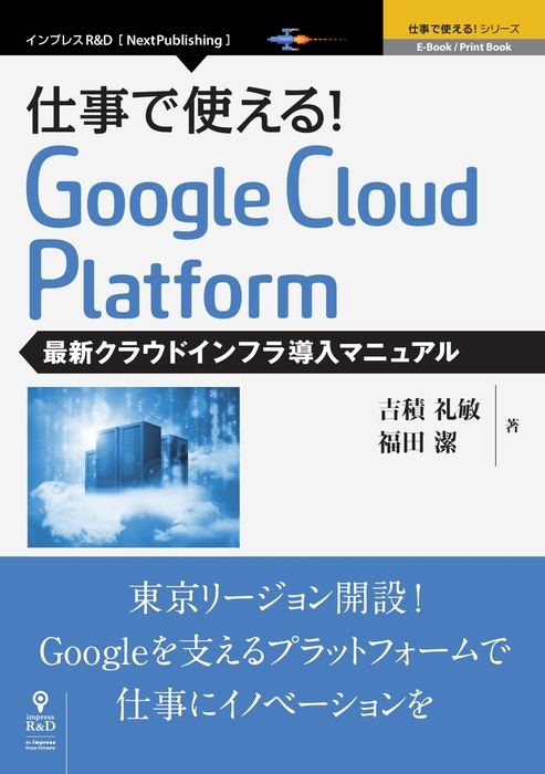 仕事で使える!Google Cloud Platform 最新クラウドインフラ導入マニュアル拡大写真