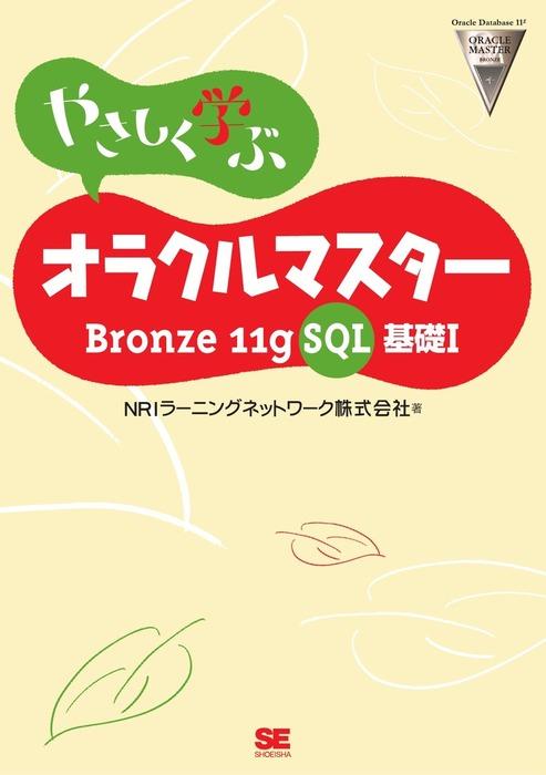 やさしく学ぶオラクルマスター Bronze 11g SQL基礎I拡大写真