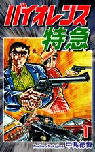 「バイオレンス特急(オフィス漫)」シリーズ