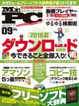 Mr.PC (ミスターピーシー) 2016年 9月号-電子書籍