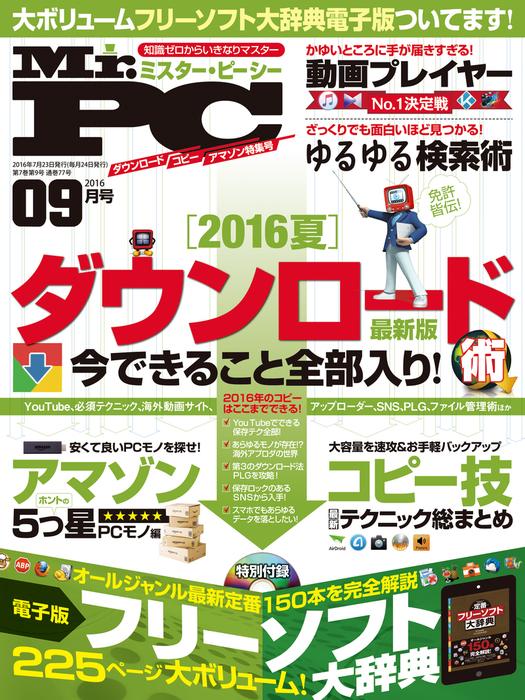 Mr.PC (ミスターピーシー) 2016年 9月号拡大写真
