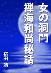 女の洞門 禅海和尚秘話-電子書籍