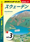 地球の歩き方 A29 北欧 2016-2017 【分冊】 3 スウェーデン-電子書籍