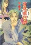 百鬼夜行抄 6巻-電子書籍