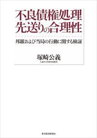 不良債権処理 先送りの合理性―邦銀および当局の行動に関する検証-電子書籍