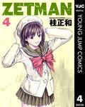 ZETMAN 4-電子書籍
