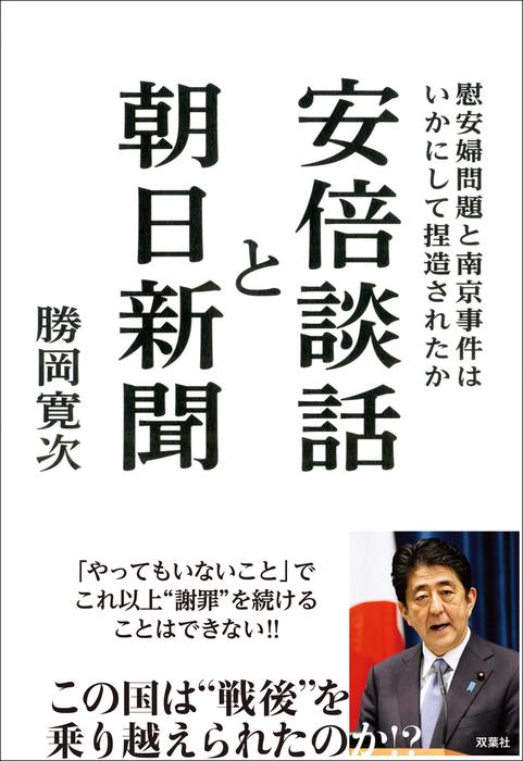 安倍談話と朝日新聞 慰安婦問題と南京事件はいかにして捏造されたか-電子書籍-拡大画像