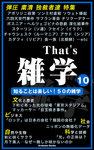 That's 雑学10~「弾圧 粛清 独裁者達」特集etc-電子書籍