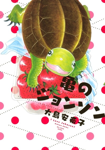 亀のジョンソン-電子書籍