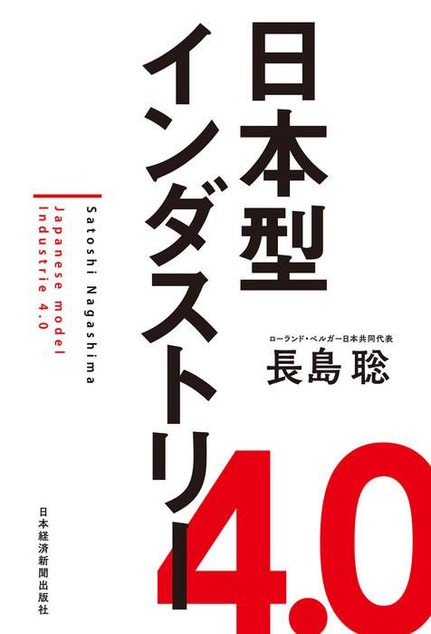 日本型インダストリー4.0拡大写真