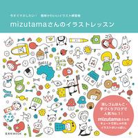 mizutamaさんのイラストレッスン-電子書籍